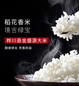 桦川县绿美水稻专业合作社